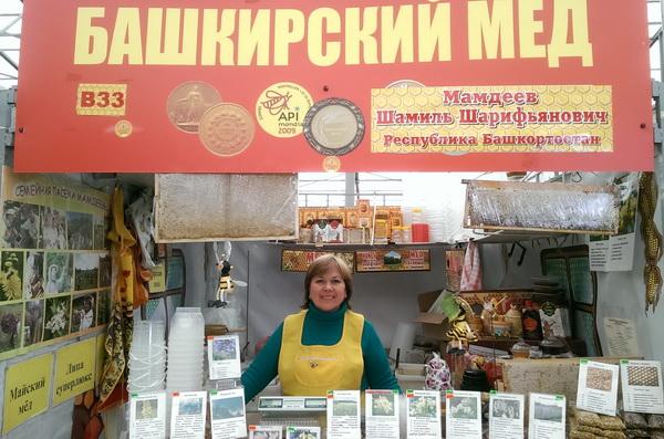 Всероссийские ярмарки мёда в