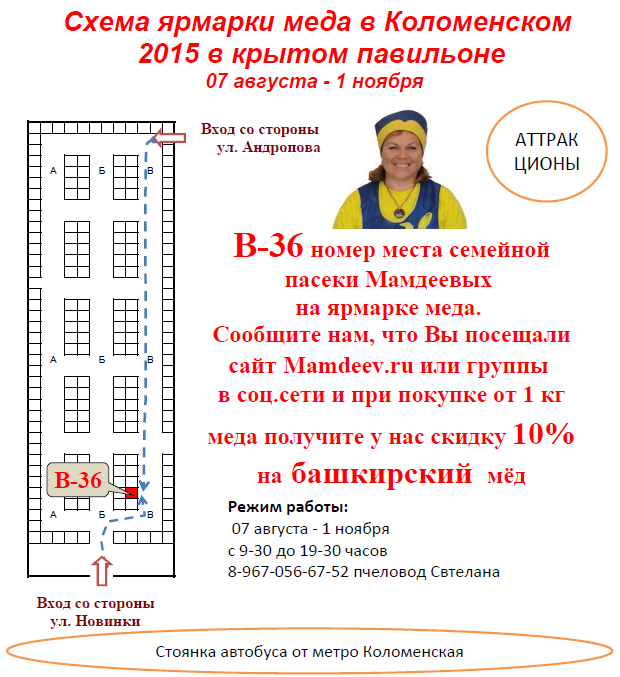 ярмарке мёда в Коломенском